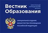 Электронный периодический журнал вестник образования